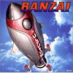 (CD)バンザイ / ウルフルズ (管理:534335)