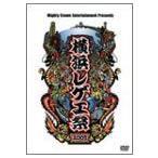横浜レゲエ祭2003 (DVD)MIGHTY CROWN (管理:50841)