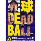 「死球~DEAD BALL~」vol.2~あなたにも必ず飛んでくる