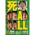 「死球~DEAD BALL~」vol.3~あなたにも必ず飛んでくる