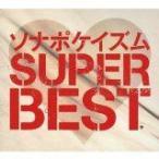 ソナポケイズム SUPER BEST(生産限定盤)(2CD+2DVD) [CD+DVD]  ソナーポケット [管理:527370]