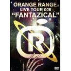 "ORANGE RANGE LIVE TOUR 006""FANTAZICAL"" (DVD) (2007) ORANGE RANGE (管理:158653)"