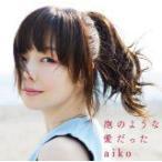 泡のような愛だった (初回限定仕様盤) (CD)aiko(管理:528943)