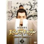 琅邪榜?麒麟の才子、風雲起こす? DVD-BOX3 (DVD)(管理番号:279560)