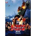 LIMIT OF LOVE 海猿 スタンダード・エディション (DVD)(2006) (管理:149794)