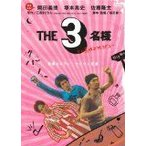 THE3名様 シリーズ第5弾 (DVD)(2007) 福田雄一 (管理:31807)