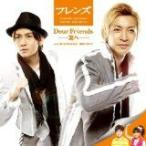 (CD)Dear Friends��ͧ�ء�/�ع��عԤ��� (DVD��)  �ޤ�����&�Ϥʤ� �ե�� (������515148)