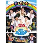 (DVD)おかあさんといっしょ スペシャルステージ 青空ワンダーランド (DVD)(管理:271976)