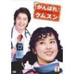 がんばれ!クムスン DVD-BOX 3(管理:158863)