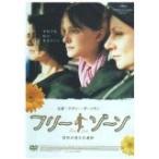 フリー・ゾーン〜明日が見える場所〜 (DVD) /  (管理:159543)