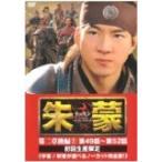 朱蒙〔チュモン〕第二章 後編(2) (ノーカット完全版) (DVD) /  (管理:161907)