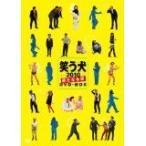 笑う犬2010〜新たなる旅〜DVD-BOX (DVD) (2010) 内村