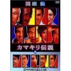 関根勤 カマキリ伝説 & カマキリ伝説 1 1/2 (DVD)