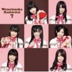 (CD)バレンタイン・キッス(初回盤B) / 渡り廊下走り隊7 (管理:516907)