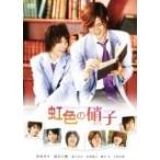 タクミくんシリーズ 虹色の硝子(再販版) (DVD) /  (管理:187936)