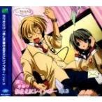 (CD)CLANNAD ラジオCD 渚と早苗のおまえにレインボー Vol.3 / ラジオ・サントラ (管理:509988)