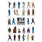 笑う犬2008 秋DVD-BOX (DVD) (2008) 内村光良; 南原清