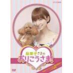 NHKDVD 麻里子さまのおりこうさま! (DVD) (2011) 篠田麻里子 (管理:185034)