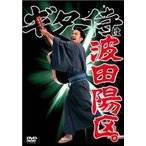 ギター侍は波田陽区。 [DVD] (2004) 波田陽区 [管理:60092]