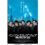 インファナル・アフェア II 無間序曲 (DVD)(2005) (管理:61894)