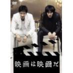 映画は映画だ (DVD)(2009) (管理:176244)