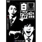 白黒アンジャッシュ (DVD) (2005) アンジャッシュ; 都築あこ; 佐野夏芽; 東京03; キング・オブ・コメディ (管理:66829)