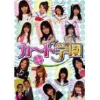 カード学園 (DVD) (2009) ほたるゲンジ; 藤井玲奈; 桐山瑠衣; れいか (管理:183671)