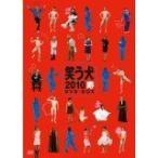 笑う犬2010寿 DVD-BOX (DVD) (2010) 内村光良; 名倉潤