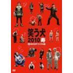 笑う犬2010寿 Vol.2 (DVD) (2010) 内村光良; 名倉潤;