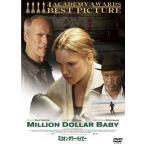 ミリオンダラー・ベイビー (DVD) (管理:69061)