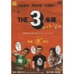 佐藤隆太x岡田義徳x塚本高史 THE 3名様 2005・秋は恋っしょ! (DVD)(2005) (管理:69239)