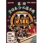 全日本コール選手権2 with ピエール瀧 (DVD) (2007) ピエール瀧 (管理:151757)
