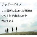 (CD)この場所に生まれた僕達は いつも何が出来るかを考えている(初回生産限定盤)(DVD付) / アンダーグラフ  (管理:511880)