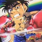 はじめの一歩 VOL.4 (DVD) (2001) 喜安浩平; 小山力也; 内海賢二; 関智一; 高木渉; 森川ジョージ (管理:31884)