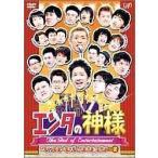エンタの神様 ベストセレクションVol.2 (DVD) (2005) 白石美帆; 福澤朗 (管理:60982)