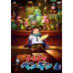 よなよなペンギン (DVD) (2010) 森迫永依; 田中麗奈;