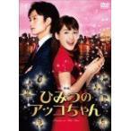 映画 ひみつのアッコちゃん(本編1枚+特典1枚) (DVD)(2013) (管理:198232)