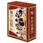 有閑倶楽部 DVD-BOX (2008) (管理:161862)