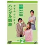 NHK外国語会話 GO!GO!50 ハングル講座 Vol.2 (DVD) (2004) 三津谷葉子; 小倉紀蔵; パク・トンハ (管理:198549)