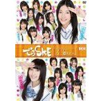 でらSKE 夜明け前の国盗り48番勝負 VOL.3  DVD