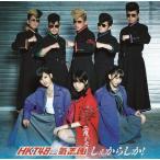 (CD)しぇからしか (劇場盤) / HKT48 管理:532446)