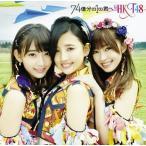 (CD)74��ʬ��1�η��� �ʷ���ס� / HKT48 (������533557)