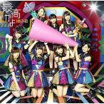 最高かよ(TYPE-B)(DVD付) / HKT48 (管理:535616)