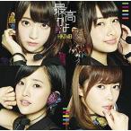 (CD)最高かよ(劇場盤) / HKT48 (管理:535743)