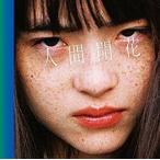 人間開花(初回限定盤)(DVD付) / RADWIMPS (管理:537799)