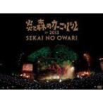 炎と森のカーニバル in 2013 (DVD) (2014) SEKAI NO OWARI (管理:205044)