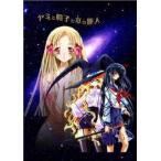 ヤミと帽子と本の旅人 page.1 (DVD) (2004) 能登麻美