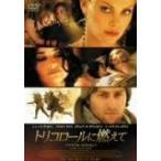 トリコロールに燃えて スペシャル・エディション (DVD)(2005) (管理:63201)