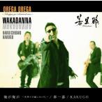 (CD)俺が俺が〜世界中が敵になっても〜 / 春一番(DVD付)/ 若旦那 (管理:532108)