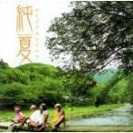 (CD)純夏〜Jun-natsu〜(DVD付) / エイジアエンジニア (管理:501256)